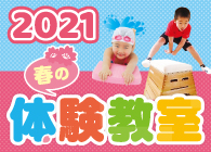 2021spring_aisai_kids_campaign