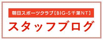 朝日スポーツクラブ〔BIG-S 千葉NT店〕スタッフブログ
