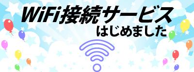 WiFi接続サービスはじめました