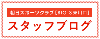朝日スポーツクラブ〔BIG-S 東川口店〕スタッフブログ