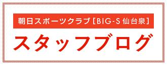 朝日スポーツクラブ〔BIG-S 仙台泉店〕スタッフブログ