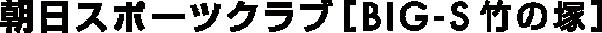 朝日スポーツクラブ BIG-S 竹の塚