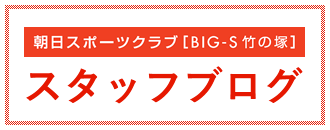 朝日スポーツクラブ〔BIG-S 竹の塚店〕スタッフブログ