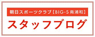 朝日スポーツクラブ〔BIG-S 南浦和店〕スタッフブログ