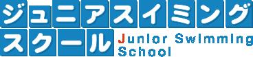 ジュニアスイミングスクール